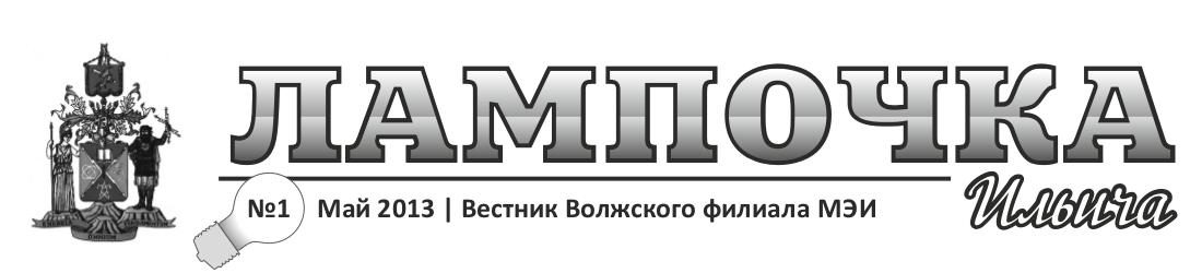 газета-01 (2013 май)