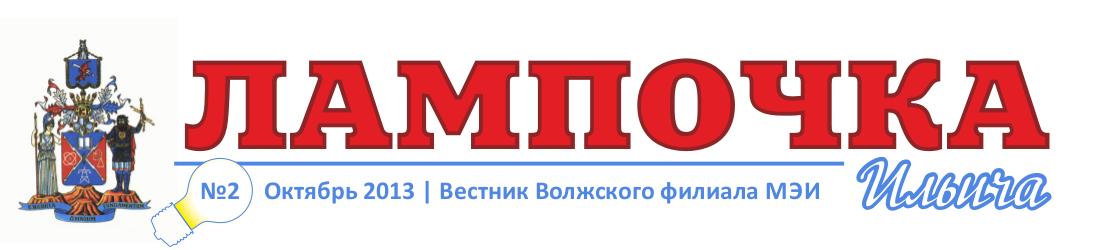 газета-02 (2013 октябрь)