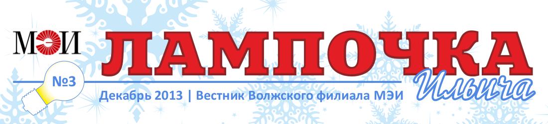 газета-03 (2013 декабрь)