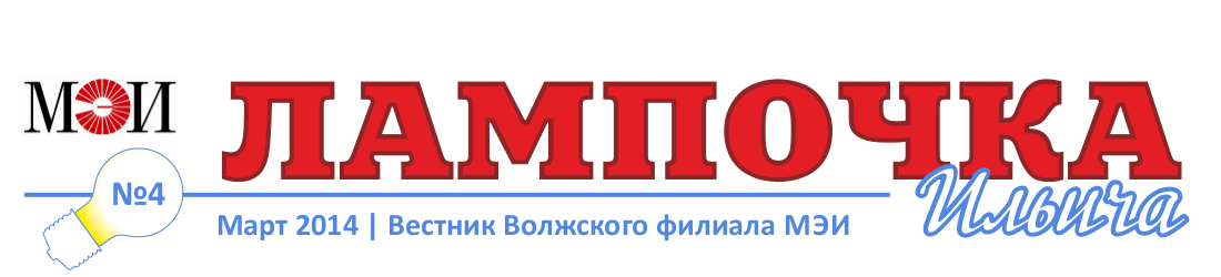 газета-04 (2014 март)