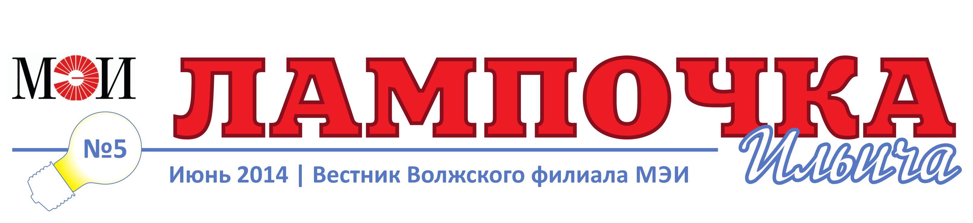 газета-05 (2014 март)