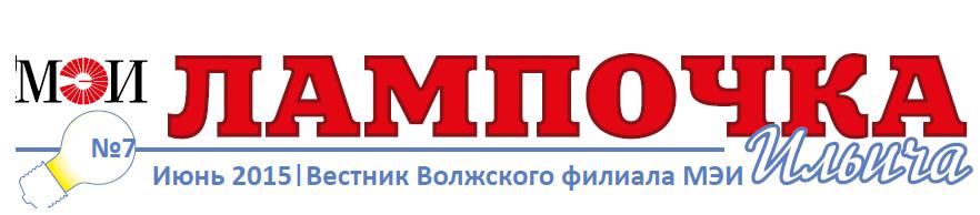 газета-06 (2014 декабрь)