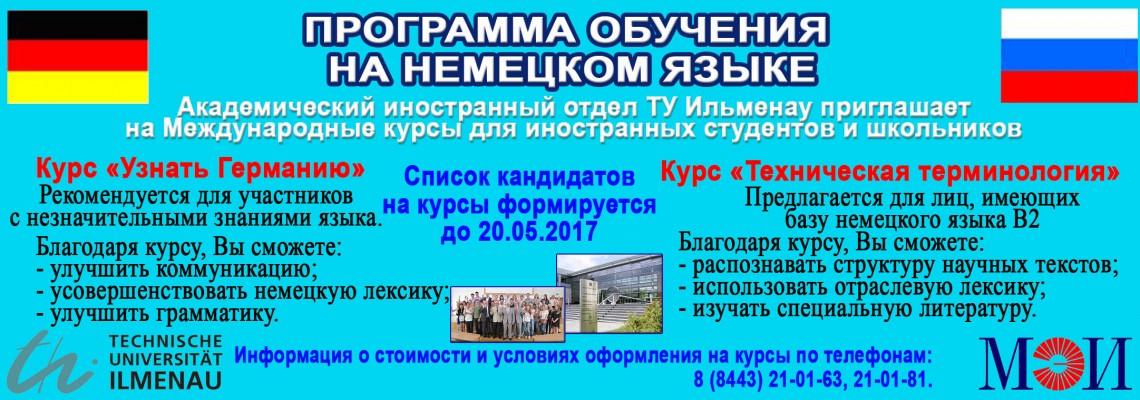 институт ильменау 2017 карусель