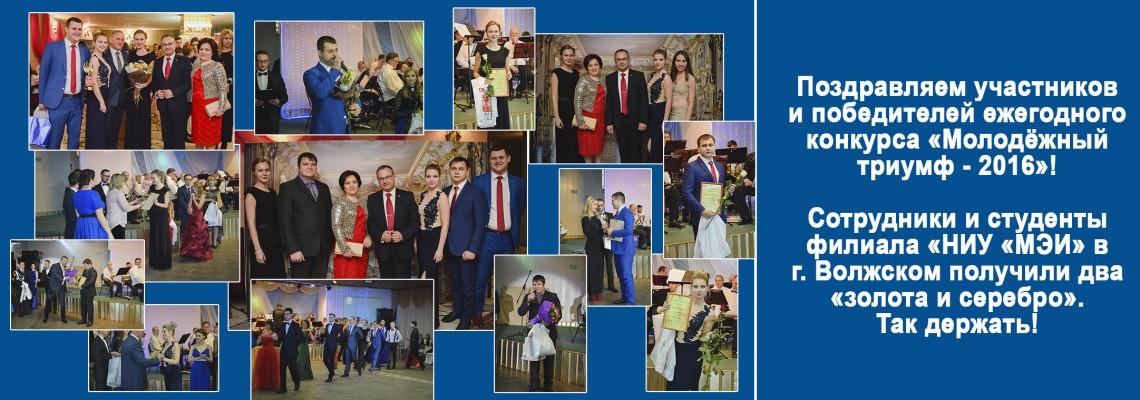 molodyozhnyj-triumf-2016-sajt-1
