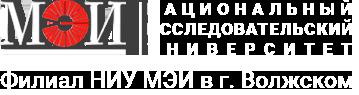 Филиал МЭИ в г. Волжском