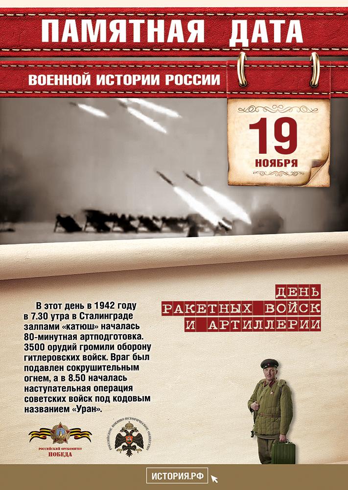 12 17.11.2020 Операция Уран Заставка-плакат